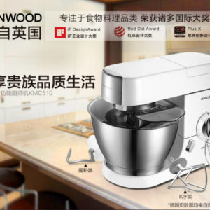 KMC510-home-cooks-machine-automatic-dough-font-b-mixer-b-font-beat-eggs-food-dishes8681.jpg